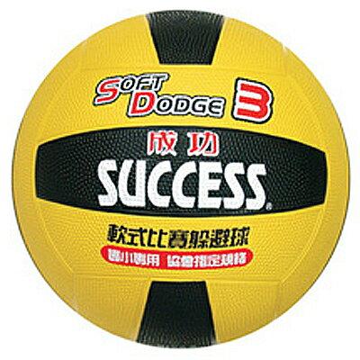 ~文具通~SUCCESS 成功 超軟日式S1431躲避球 M5050022
