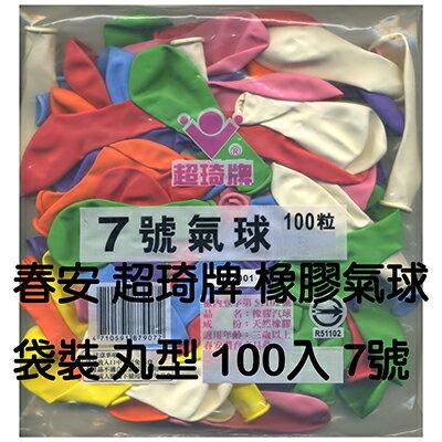 【文具通】7吋圓形氣球100入 M5090043