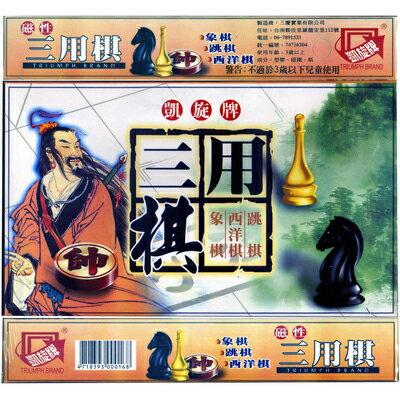 ~文具通~TRIUMPH BRAND 凱旋 磁性三用棋 跳棋象棋西洋棋 M6010023