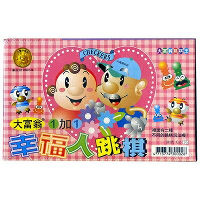 【文具通】C-2大富翁幸福人跳棋[35] M6010051