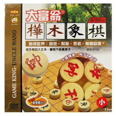 【文具通】大富翁樺木象棋小 B-733 M6010182