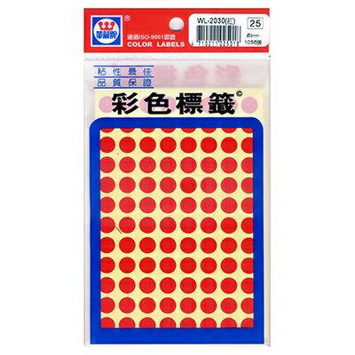 【文具通】華麗牌彩色圓點標籤WL-2030紅 直徑9mm M7010007