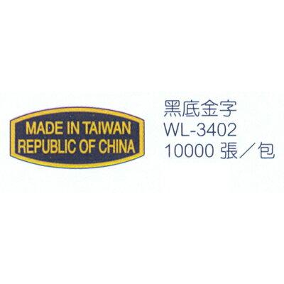 【文具通】華麗牌外銷標籤WL-3402二行 M7010009