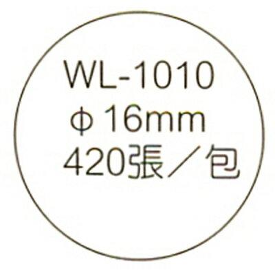 【文具通】華麗牌標籤WL-1010 16mm白圓420ps M7010018