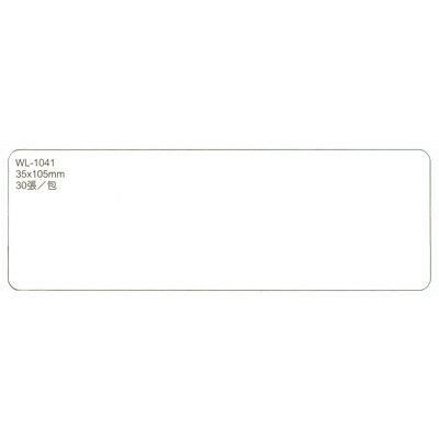 【文具通】華麗牌標籤WL-1041 35x105mm白30ps M7010035