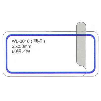 【文具通】華麗牌保護膜標籤WL-3016 25x53mm藍60ps M7010048