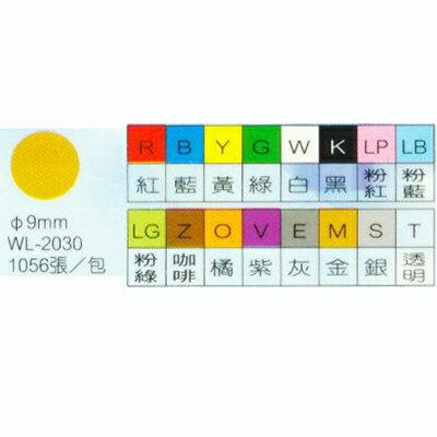 【文具通】華麗牌彩色圓點標籤WL-2030黃直徑9mm M7010054