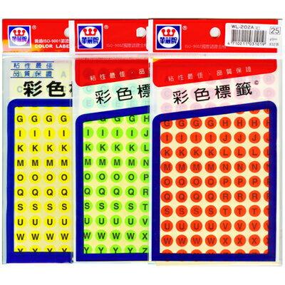 【文具通】華麗牌螢光標籤WL-202A英文綠直徑9mm M7010076