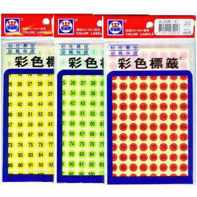 【文具通】華麗牌螢光標籤WL-202B數字黃直徑9mm M7010081