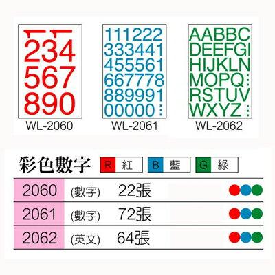【文具通】華麗牌彩色數字標籤WL-2060藍色大字 M7010175