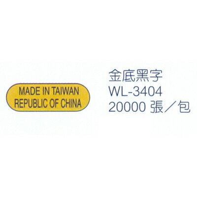 【文具通】華麗牌外銷標籤小WL-3404 二行 M7010190