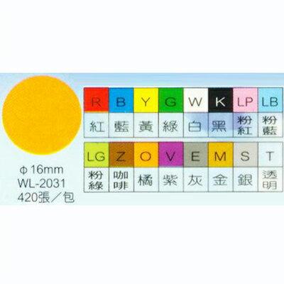 【文具通】華麗牌彩色圓點標籤WL-2031粉紅 16mm 420PS M7010251