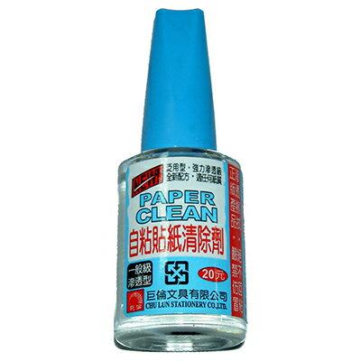 【文具通】巨倫小標籤清除劑15mlM9010063