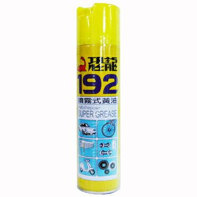 【文具通】恐龍192噴霧式黃油 M9010137