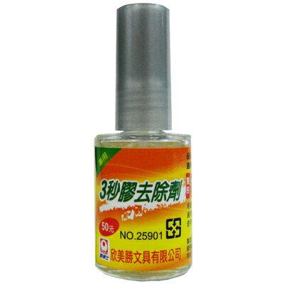 【文具通】歐菲士3秒膠去除劑25901 M9010140