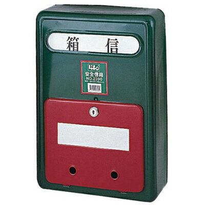 【文具通】塑鋼綠色安全信箱 大 39x27x10cm N1010009