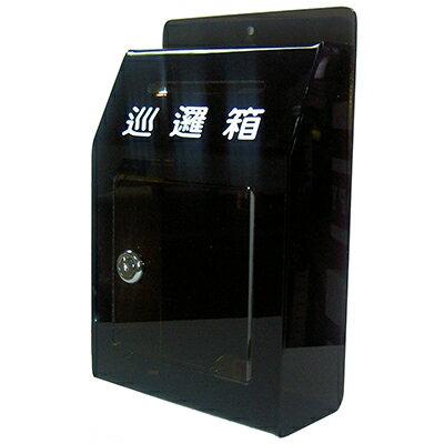 【文具通】壓克力巡邏箱 約15x24x7cm N1010058