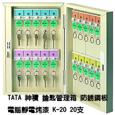 【文具通】TATA鑰匙管理箱 k-20 防銹鋼板電腦靜電烤漆 20支 N1010130