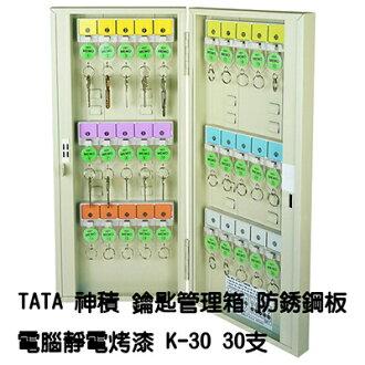 【文具通】TATA鑰匙管理箱 k-30 防銹鋼板電腦靜電烤漆30支 N1010131
