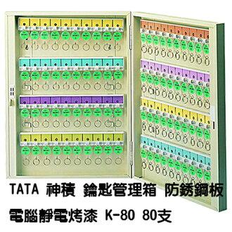 【文具通】TATA鑰匙管理箱 k-80防銹鋼板電腦靜電烤漆80支 N1010133