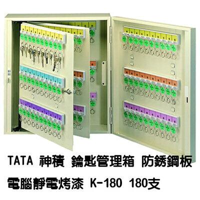 【文具通】TATA鑰匙管理箱 k-180防銹鋼板電腦靜電烤漆180支 N1010149