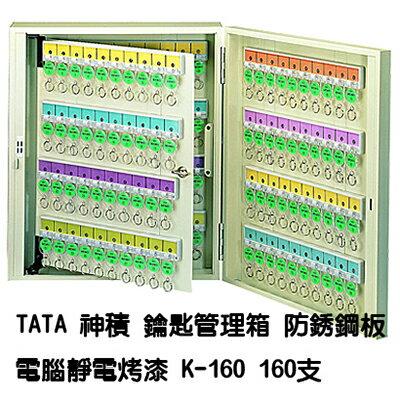 【文具通】TATA鑰匙管理箱 k-160防銹鋼板電腦靜電烤漆160支 N1010150