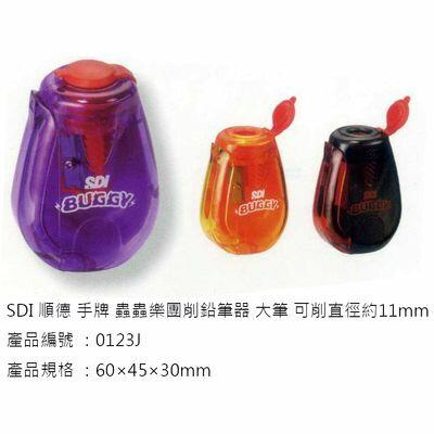 【文具通】SDI手牌順德0123J蟲蟲樂團削鉛筆器(大筆)N4010115