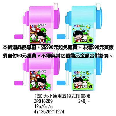 【文具通】西大小通用五段式削筆機149NC2R018289