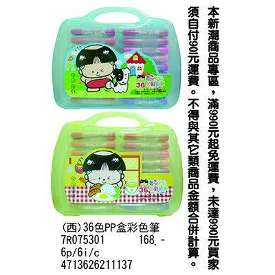 【文具通】(西)36色PP盒彩色筆