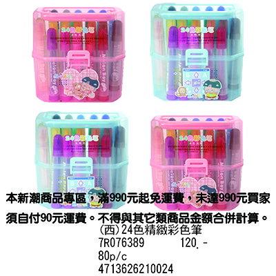 【文具通】(西)24色精緻彩色筆