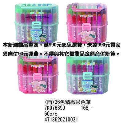 【文具通】(西)36色精裝彩色筆