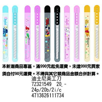 【文具通】迪士尼美工刀 NC7Z321549