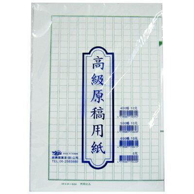 【文具通】袋入600字稿紙 P1070013