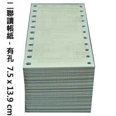 ~文具通~二聯讀帳紙有孔250份7.5x13.9cm P1090060
