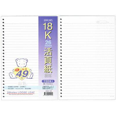 【文具通】EFFORT巨匠26孔橫線內紙2380421150入P1100714