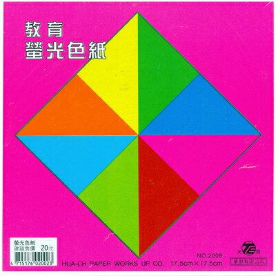 【文具通】20元螢光色紙 P1110006