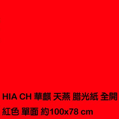 【文具通】全開腊光紅紙 P1120001