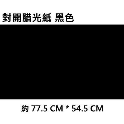 【文具通】對開腊光紙[黑色] P1120003