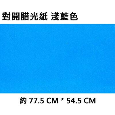 【文具通】對開腊光紙[淺藍色] P1120005