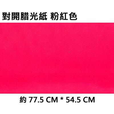 【文具通】對開腊光紙[粉紅色] P1120008