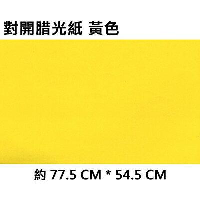 【文具通】對開腊光紙[黃色] P1120010