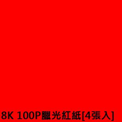 【文具通】8K 100P臘光紅紙[4張入] P1120016