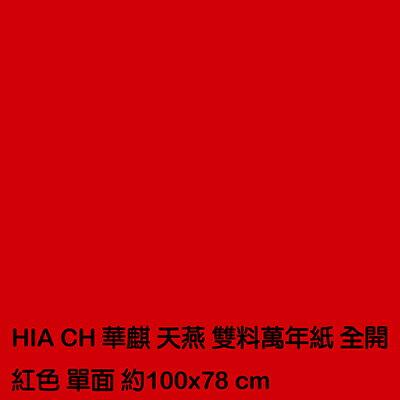 【文具通】萬年紅紙 P1130001