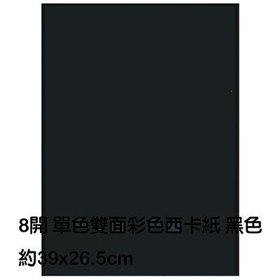 【文具通】8K 單色雙面西卡紙 200磅 約39x26.5cm 黑色 P1140013