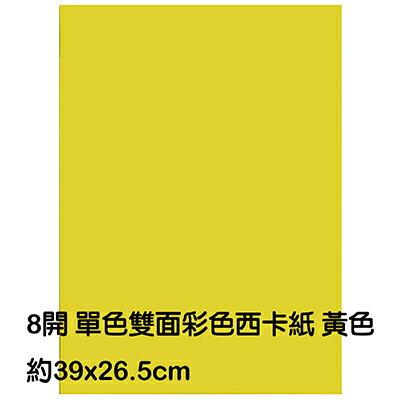【文具通】8K 單色雙面西卡紙 200磅 約39x26.5cm 黃色 P1140018