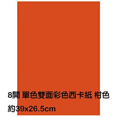 【文具通】8K 單色雙面西卡紙 200磅 約39x26.5cm 柑色 P1140023