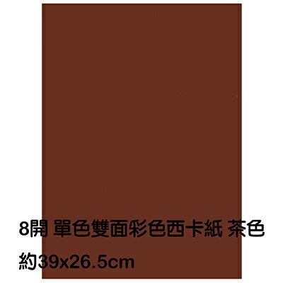 【文具通】8K 單色雙面西卡紙 200磅 約39x26.5cm 茶色 P1140033