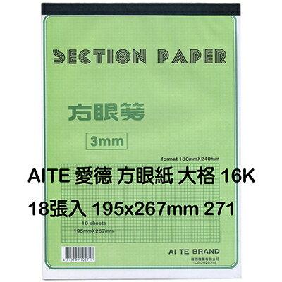 【文具通】愛德16開方眼紙大格3m/m P1220006
