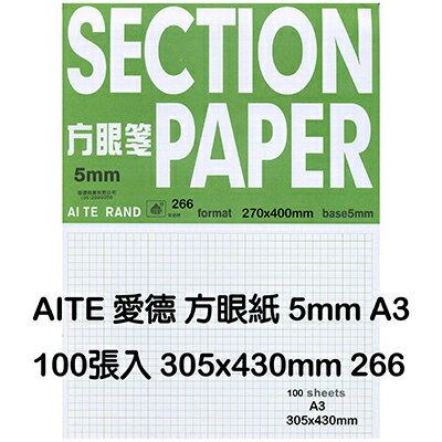 【文具通】AITE 愛德 A3 5m/m方眼紙 A-266 100張 P1220009