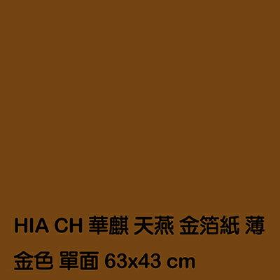 【文具通】薄金紙 P1230004